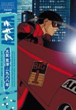 Rockyrama Hors-série N° 4 : Akira